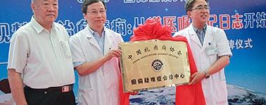 中国抗癫痫协会癫痫疑难症会诊中心