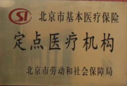 北京市三级医保定点医院