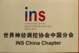 世界神经调控协会中国分会