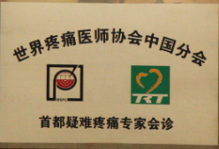 世界疼痛医师协会中国分会