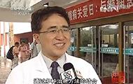 cctv-4《中国新闻》首都医科大学三博脑科医院建立中国首个癫痫病友之家