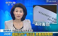 CCTV13《24小时》第五个癫痫关爱日活动:正确治疗 勿乱投医