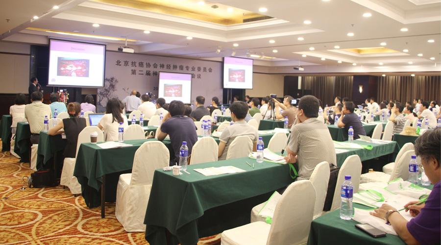 北京抗癌协会神经肿瘤专业委员会 第二届神经肿瘤学术会议