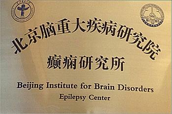 北京脑重大疾病研究院癫痫研究所