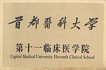 首都医科大学第十一临床医学院