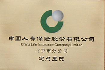 中国人寿保险股份有限公司定点医院