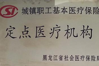 黑龙江城镇职工医疗保险