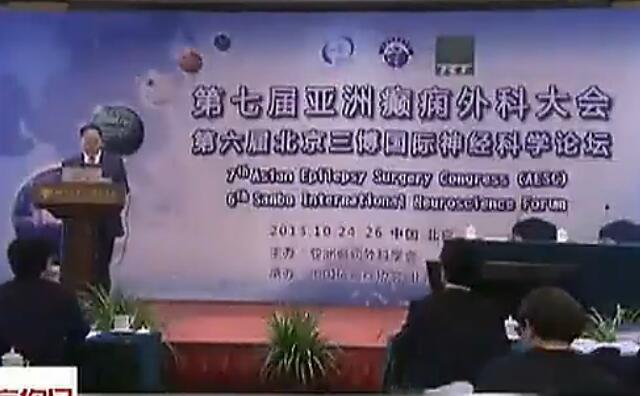 第七届亚洲癫痫外科大会