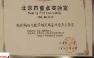 北京市癫痫病重点实验室