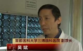 <b>三博专家吴斌:脑肿瘤发病率呈低龄化复杂化趋势</b>