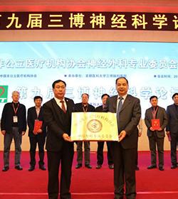 中国非公立医疗机构协会神经外科专业委员会在第九届三博神经科学论坛上成立