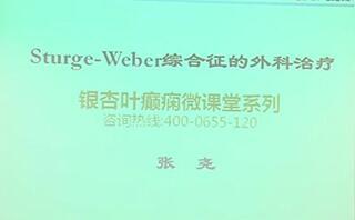 《Sturge-Weber综合症的外科治疗》