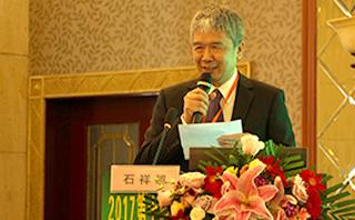 2017第十届三博显微神经外科技术研讨会:石祥恩教授致辞