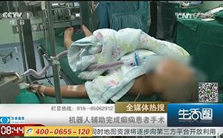 <b>机器人辅助完成癫痫患者手术</b>