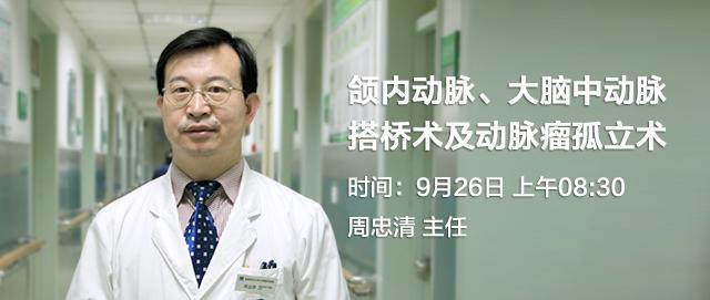 颌内动脉、大脑中动脉搭桥术及动脉瘤孤立术