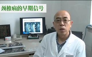 专家为你讲解颈椎病的早期信号有<