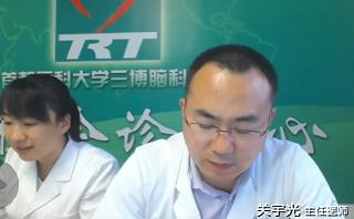 5月14日关宇光癫痫网络义诊实录