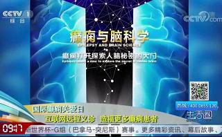 """2018年""""国际癫痫关爱日""""三博脑科医院网络远程义诊公益活动报"""