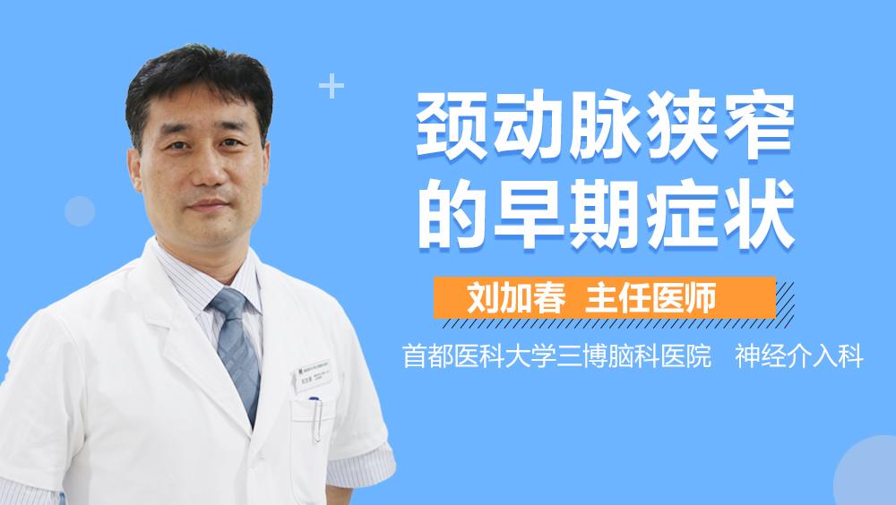 颈动脉狭窄的早期症状