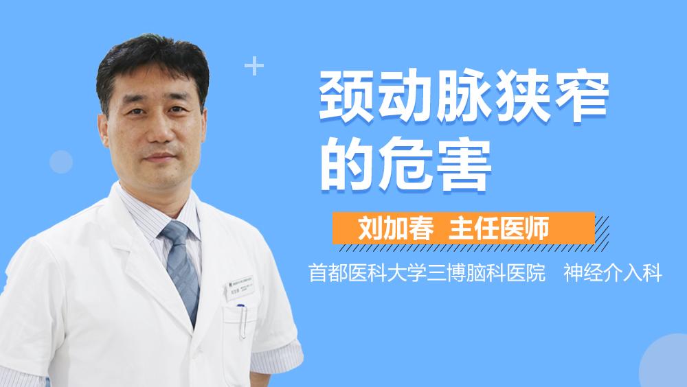 颈动脉狭窄的危害