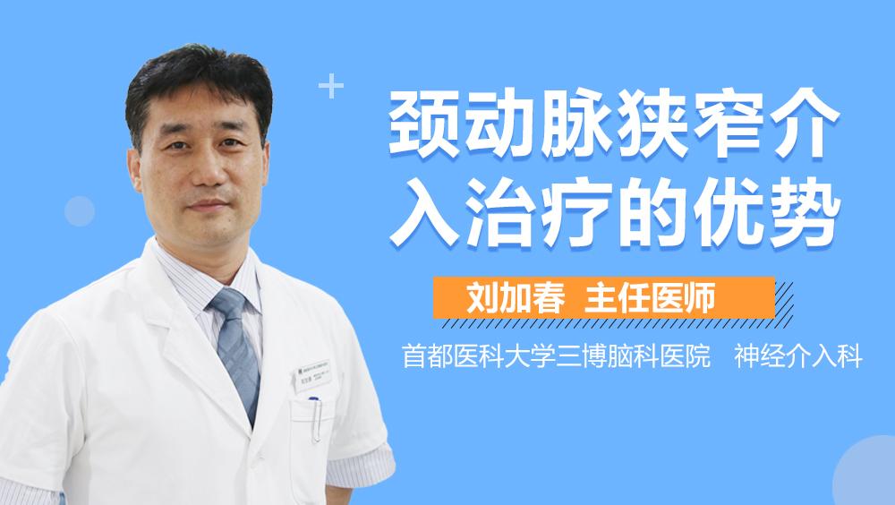 颈动脉狭窄介入治疗的优势