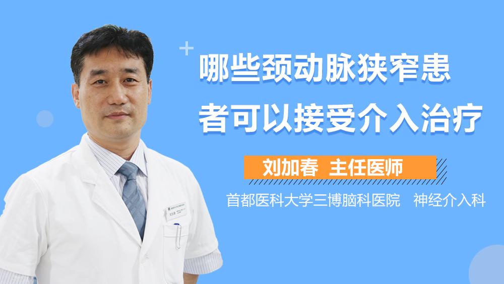 哪些颈动脉狭窄患者可以接受介入治疗