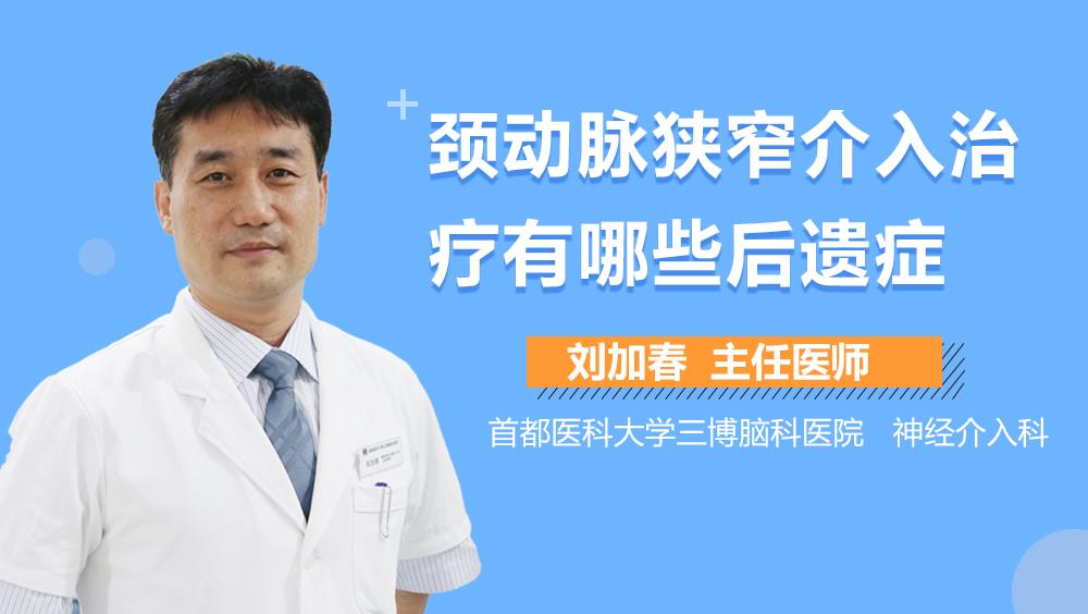 颈动脉狭窄介入治疗有哪些后遗症