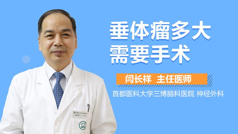 垂体瘤多大需要手术?