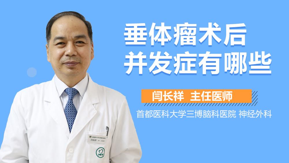垂体瘤术后并发症有哪些?