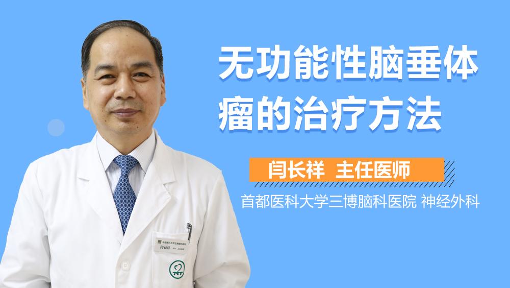 无功能性脑垂体瘤的治疗方法