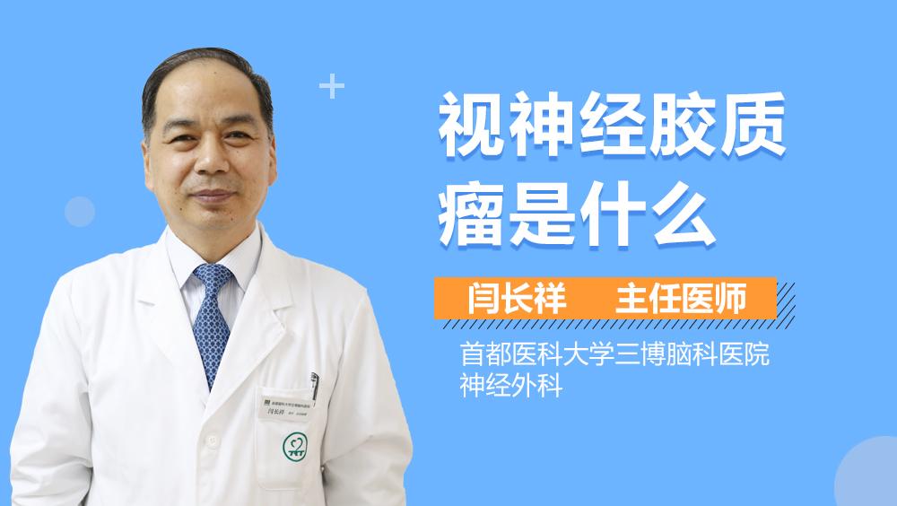 视神经胶质瘤是什么