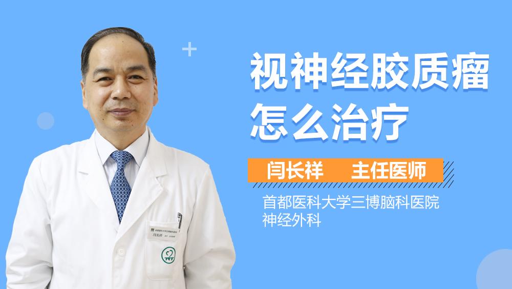 视神经胶质瘤怎么治疗