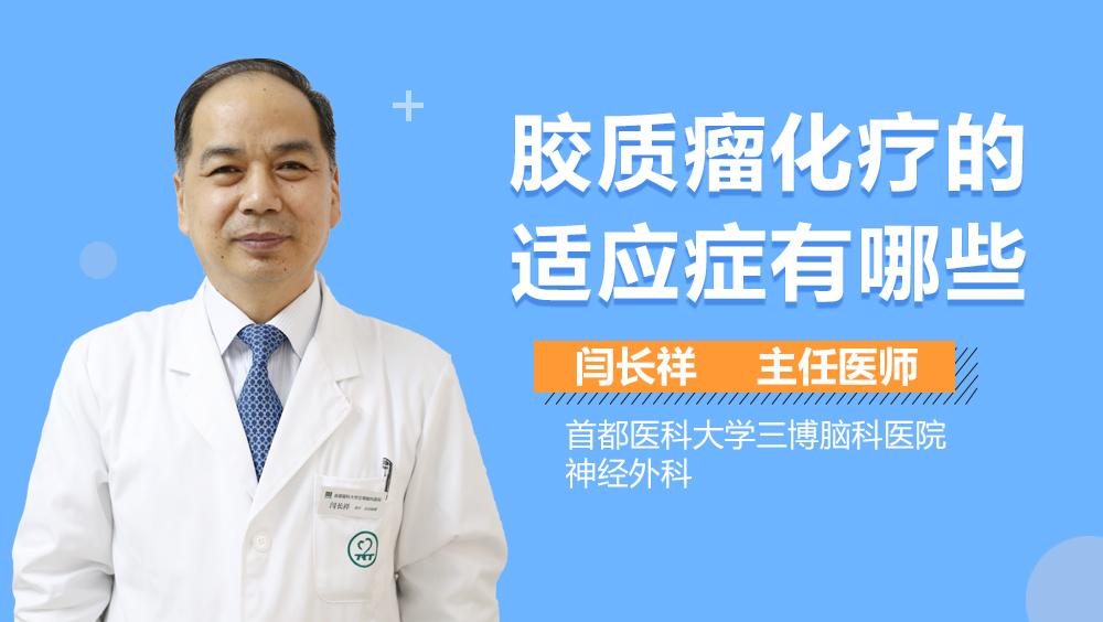 胶质瘤化疗的适应症有哪些