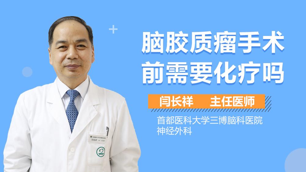 脑胶质瘤手术前需要化疗吗