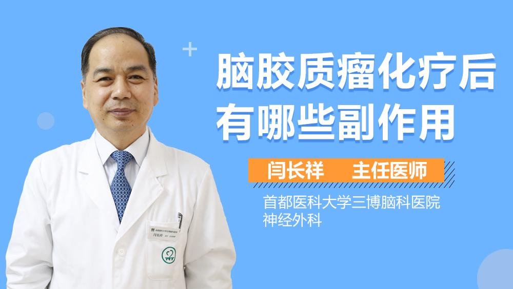 脑胶质瘤化疗后有哪些副作用