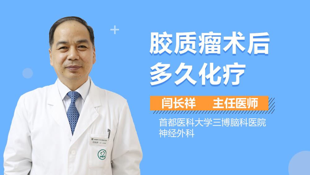 胶质瘤术后多久化疗