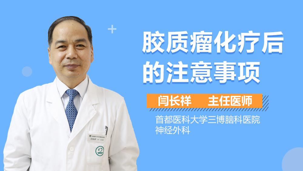 胶质瘤化疗后的注意事项