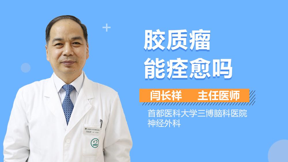胶质瘤能痊愈吗