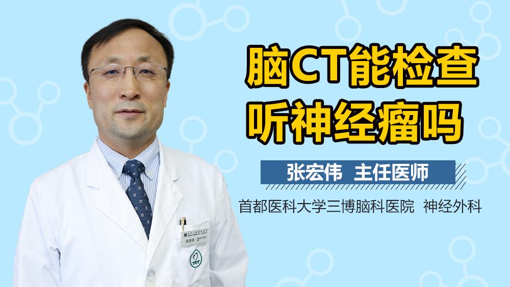 脑CT能检查听神经瘤吗