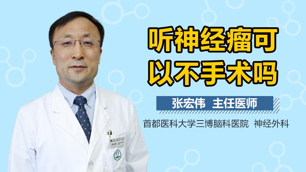 听神经瘤可以不手术吗