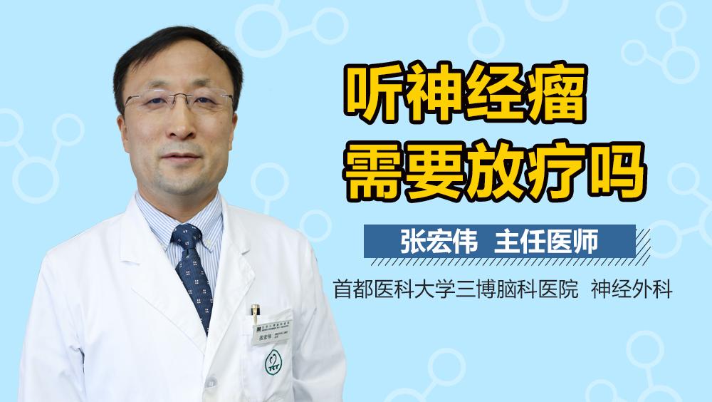 听神经瘤需要放疗吗
