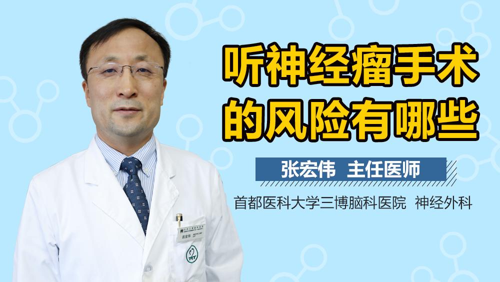 听神经瘤手术的风险有哪些