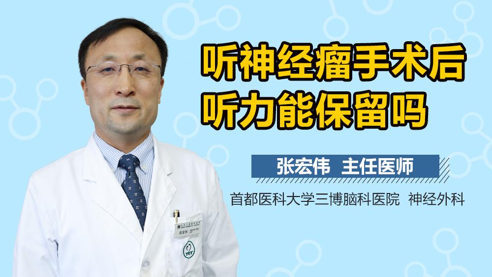 听神经瘤手术后听力能保留吗