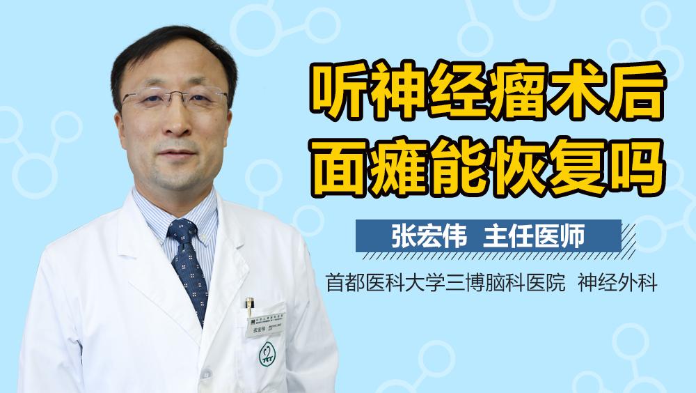 听神经瘤术后面瘫能恢复吗