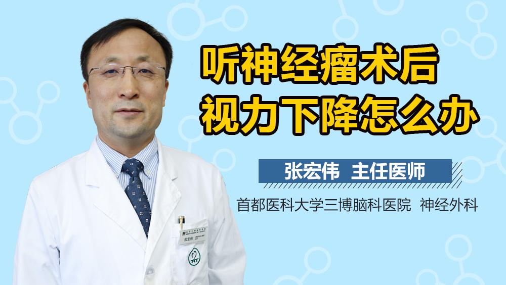 听神经瘤术后视力下降怎么办