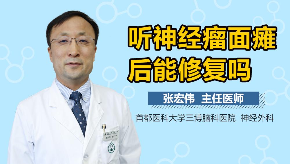 听神经瘤面瘫后能修复吗