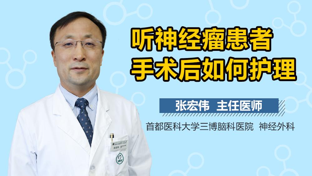 听神经瘤患者手术后如何护理