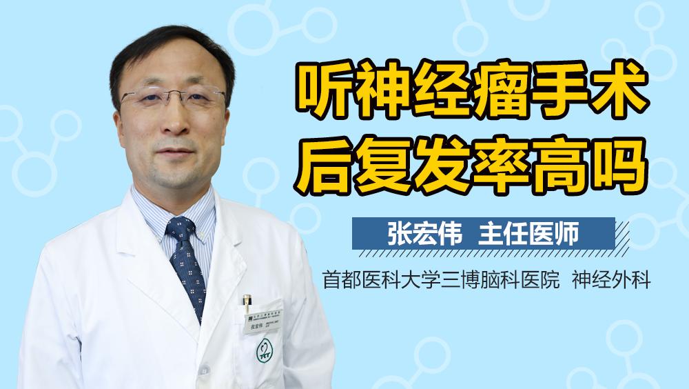 听神经瘤手术后复发率高吗