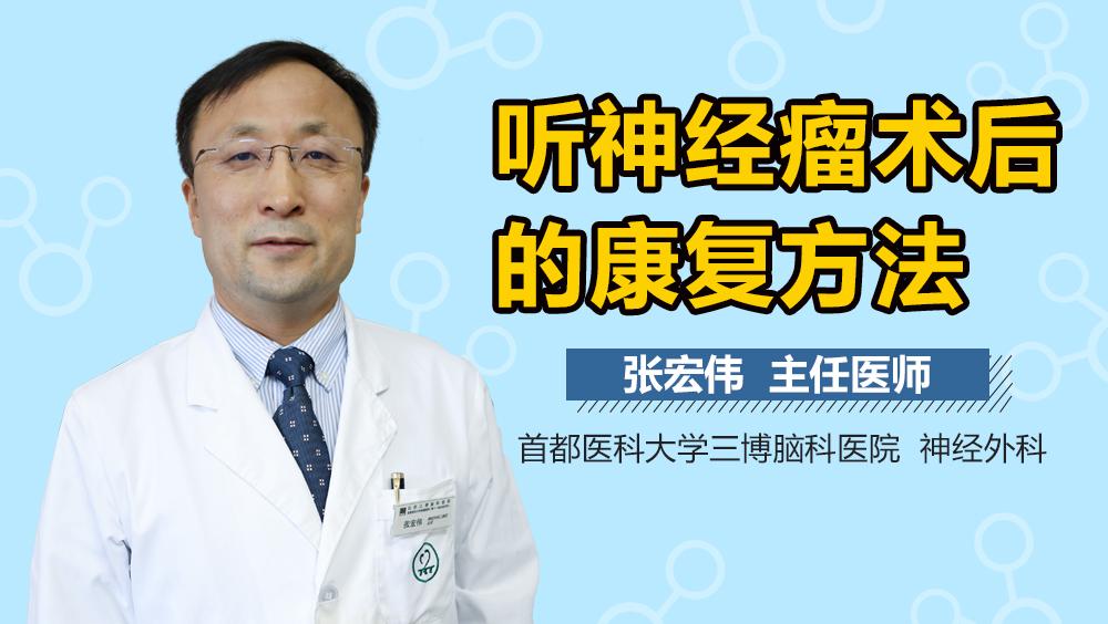 听神经瘤术后的康复方法