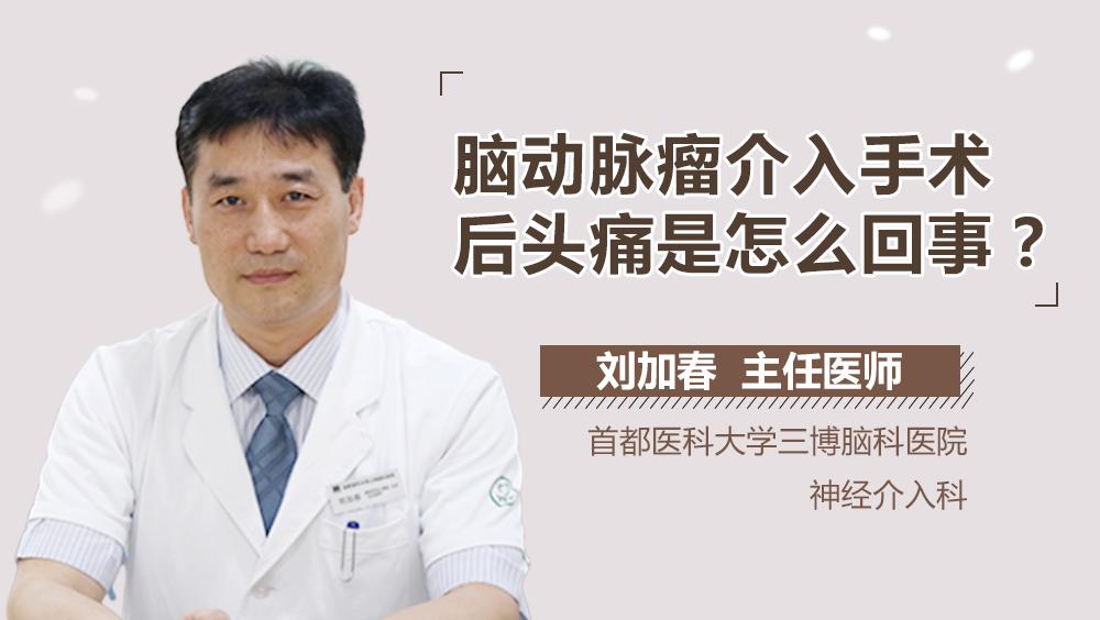 脑动脉瘤介入手术后头痛是怎么回事?
